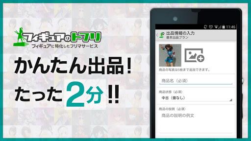 トフリ フィギュア&グッズに特化したフリマアプリ