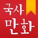 국사만화(한국사) icon