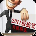 2011最搞笑书籍精选 logo