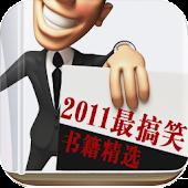 2011最搞笑书籍精选