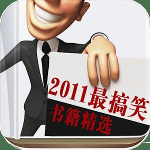 2011最搞笑书籍精选 書籍 App LOGO-APP試玩