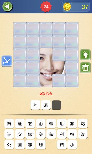 【下載】: 手機成語遊戲app下載 - yam天空部落