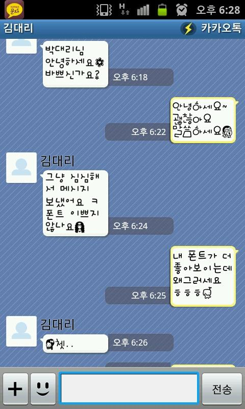 카톡문자  Katalk fonts- screenshot