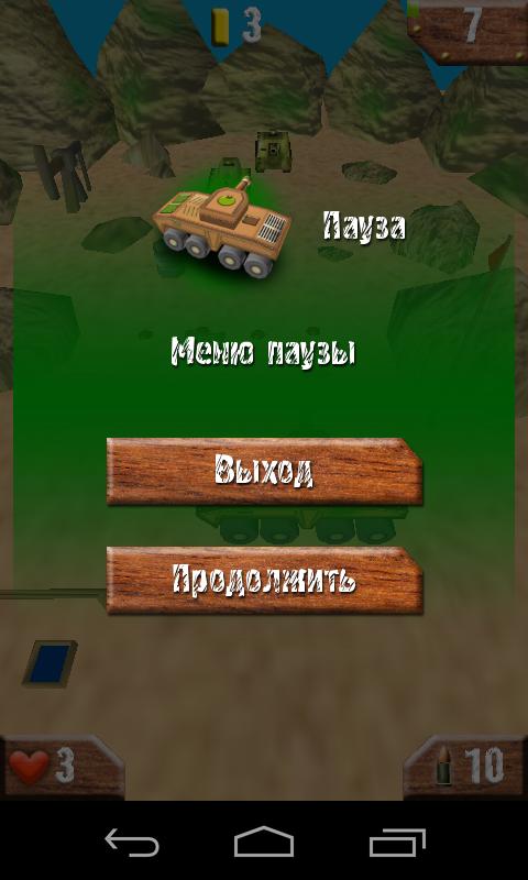 Tanks 3D- screenshot