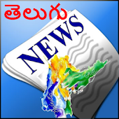 Telugu News :Telugu Newspapers