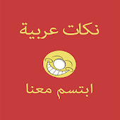 نكت عربية مضحكة - اضحك معنا