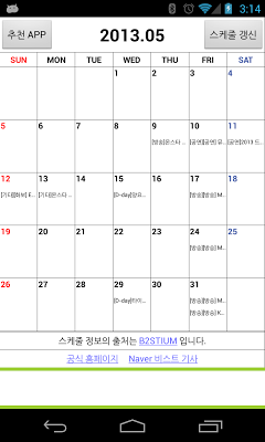 BEAST Schedule - screenshot