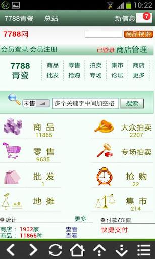 7788青瓷