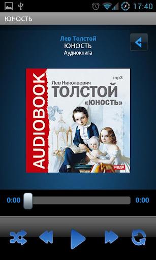 Аудиокнига Юность