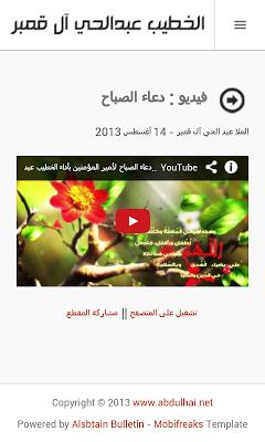 الخطيب الحسيني عبدالحي آل قمبر - screenshot