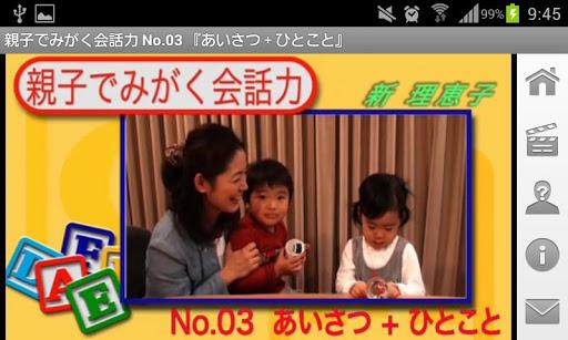 親子でみがく会話力 No.03 あいさつ+ひとこと|玩教育App免費|玩APPs