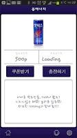 Screenshot of 꽁짜로 에너지 드링크 주는 앱, 꽁에너지