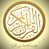 برنامج القرآن الكريم