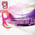 المرأة العربية | كل ما يهمك icon