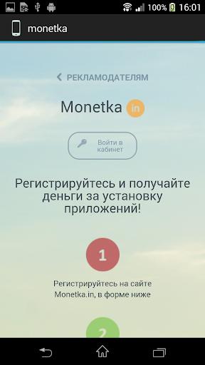 Monetka.in