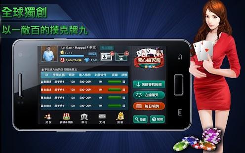 百家樂 Baccarat — 真實賭場模擬 博奕 App-愛順發玩APP