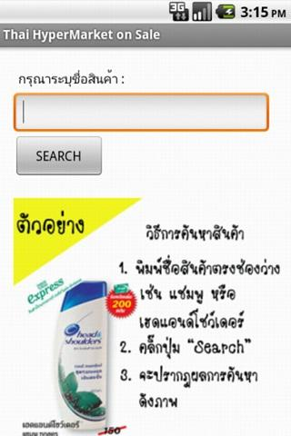 ลดราคา ThaiMarket on Sale- screenshot