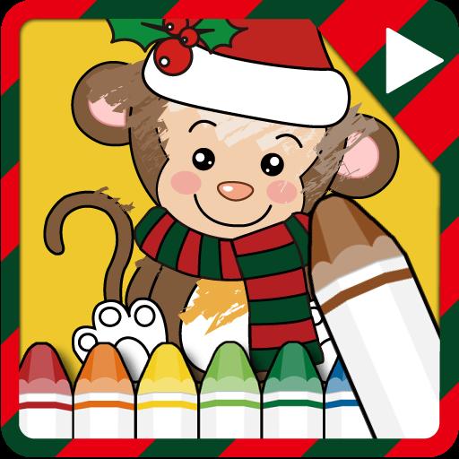 塗り絵(ぬりえ)遊び - クリスマス 教育 App LOGO-硬是要APP