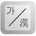 Sino Korean Keyboard Pro logo