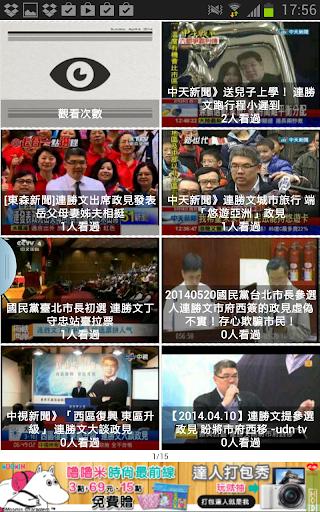 【免費媒體與影片App】2014台北市長參選人介紹-APP點子