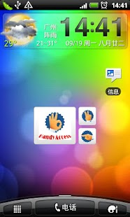 HandyAccess 手势达人 - screenshot thumbnail