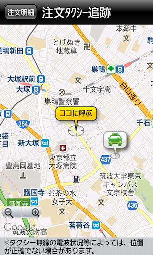 玩交通運輸App|個人タクシー配車 ちょうちん+免費|APP試玩
