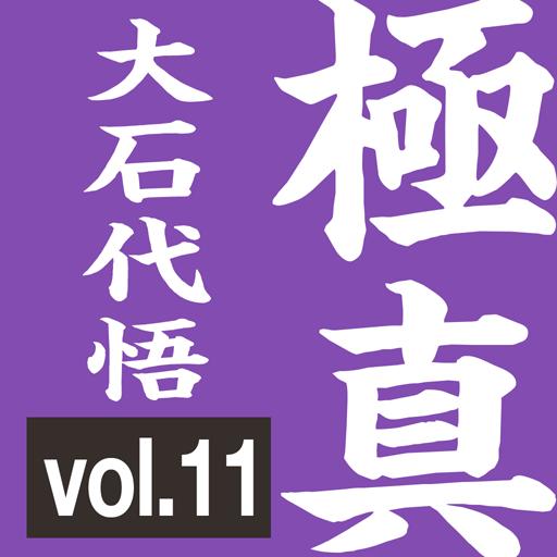 运动の生涯の極真空手[初級編]11 LOGO-HotApp4Game