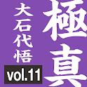 生涯の極真空手[初級編]11