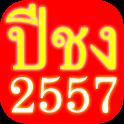 ดวงปีชง 2557 icon