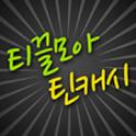 [돈버는어플] 티끌모아틴캐시 2.0 icon