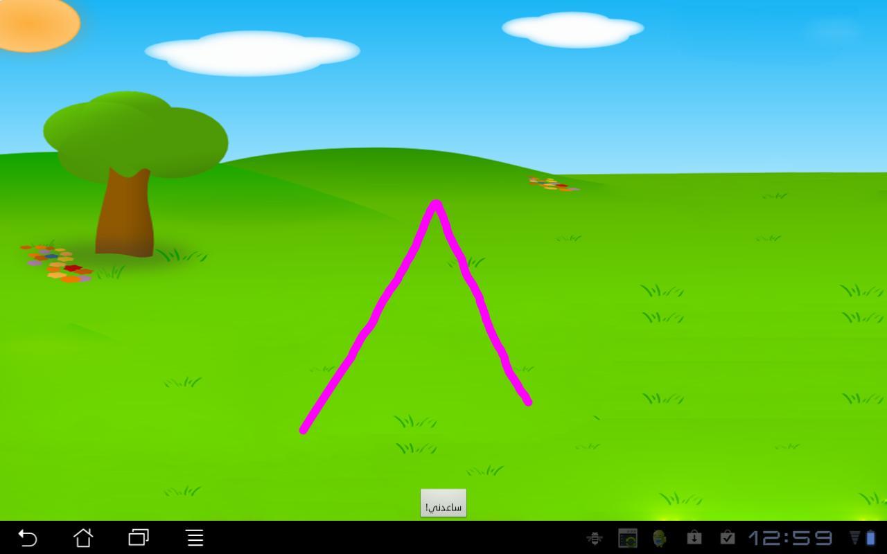 حديقة الارقام - screenshot