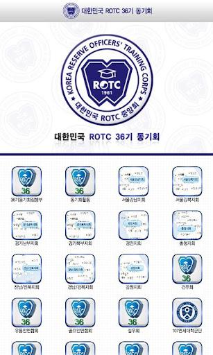 대한민국 ROTC 36기 동기회
