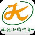 九龍社團聯會 icon