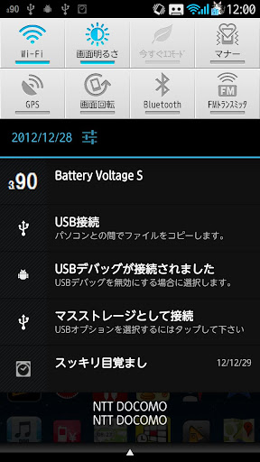 Battery Voltage S for PC