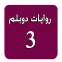 روايات دوبلم 3 icon