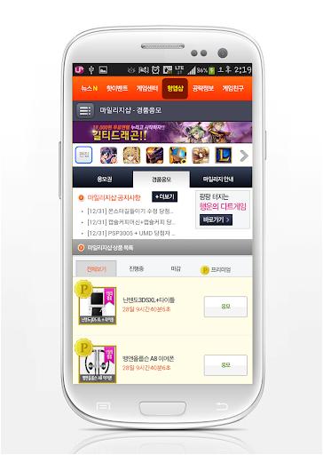 【免費通訊App】배틀리그 공략집-APP點子