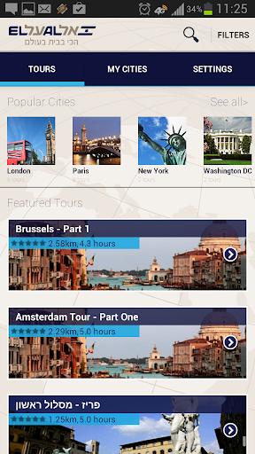 EL AL Audio Tours Travel Guide