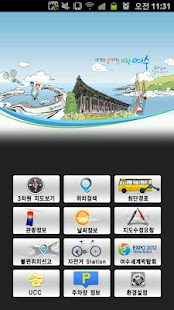 Yeosu living space information - náhled
