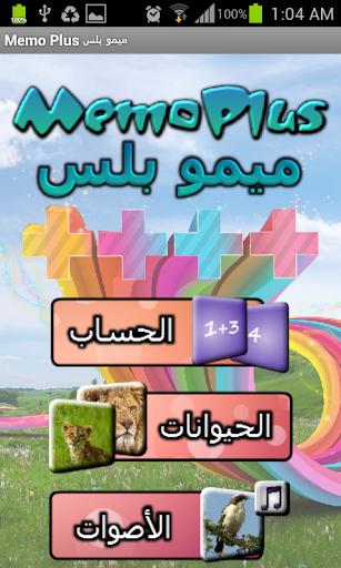 MemoPlus ميمو بلس