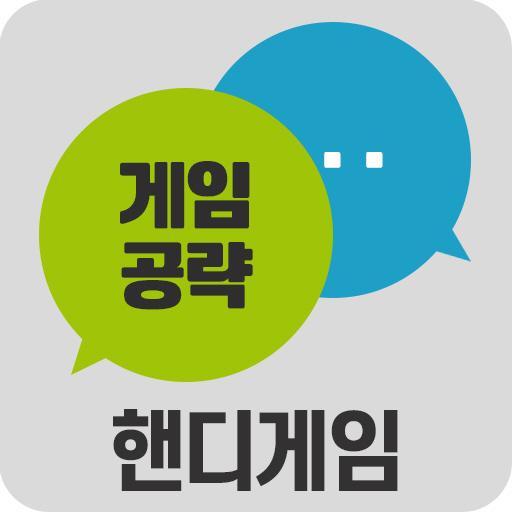 핸디게임 천투 for kakao 공략 커뮤니티 LOGO-APP點子