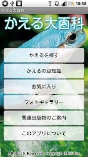 かえる大百科- screenshot thumbnail