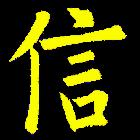 信心銘 icon
