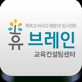 휴브레인 입시컨설팅