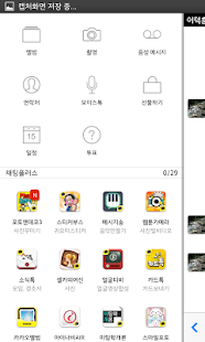 iOS 7 KakaoTalk theme - screenshot thumbnail