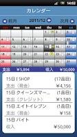 Screenshot of スナップショット家計簿 - たいやきくん