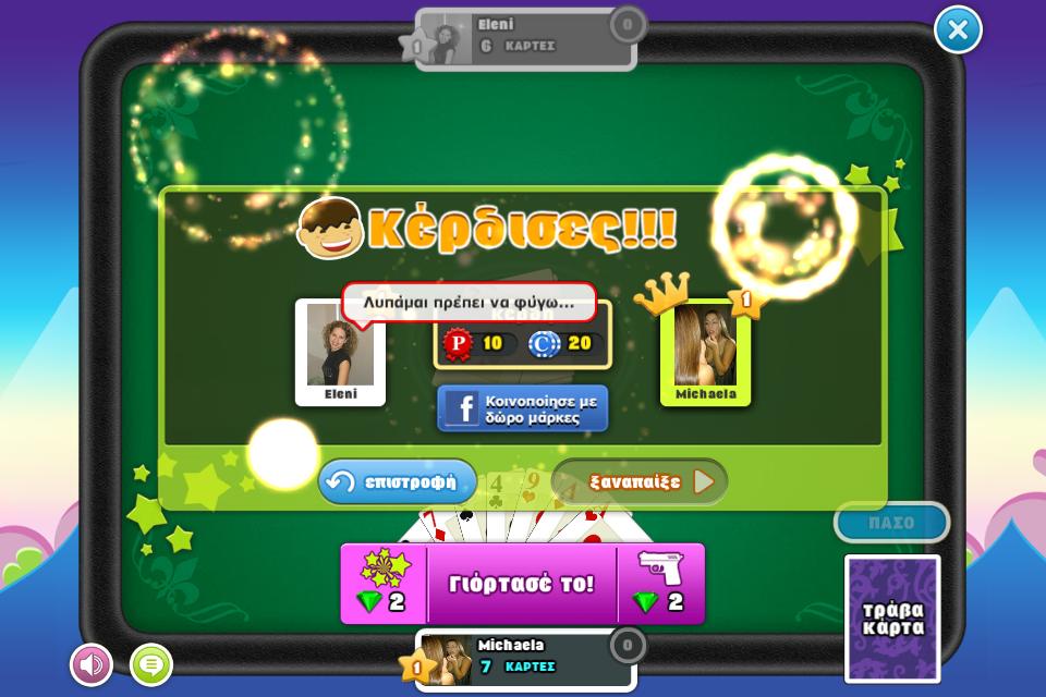 Αγωνία - στιγμιότυπο οθόνης