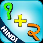Basic Addition (Hindi)