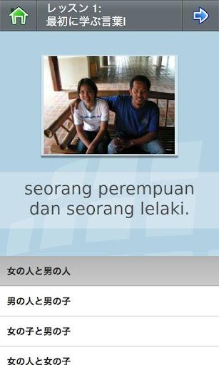 無料教育AppのL-Lingo マレー語を学ぼう|HotApp4Game
