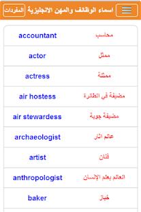 تعلم اللغة الانجليزية - screenshot thumbnail