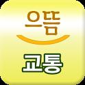 으뜸교통 icon